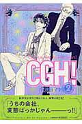 CGH!(2) Cactus go to Heaven! (フィールコミックス) [ 小池田マヤ ]