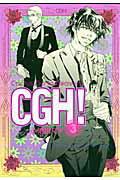 CGH!(3) Cactus go to Heaven! (フィールコミックス) [ 小池田マヤ ]
