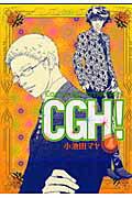 CGH!(4) Cactus,go to heaven! (フィールコミックス) [ 小池田マヤ ]