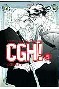 CGH!(5) Cactus,go to heaven! (フィールコミックス) [ 小池田マヤ ]