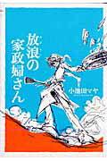 放浪の家政婦さん (FC) [ 小池田マヤ ]