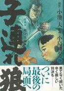 【バーゲン本】子連れ狼 愛蔵版 19