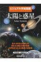 太陽と惑星 地球と月火星の水土星のリング彗星と流星群 (アスキームック) [ 沼沢茂美 ]