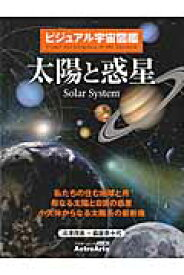 ビジュアル宇宙図鑑 太陽と惑星 私たちの住む地球と月 母なる太陽と8個の惑星 小天体からなる太陽系の最新像 (アスキームック) [ 沼澤 茂美 ]
