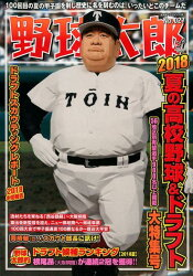 野球太郎(No.027)