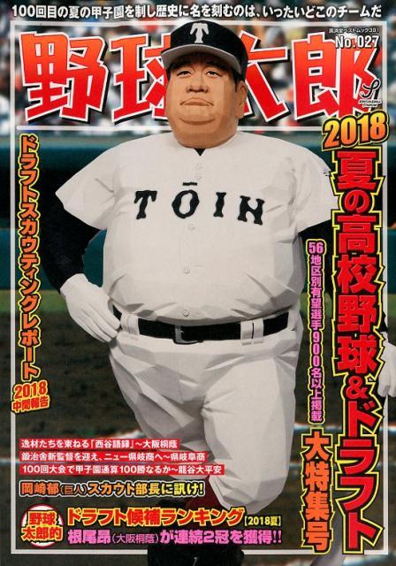 野球太郎(No.027) 夏の高校野球&ドラフト大特集号 2018 (廣済堂ベストムック)