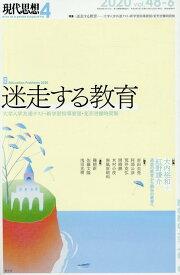 現代思想(2020 4(vol.48-6) 特集:迷走する教育