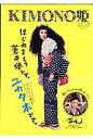 Kimono姫(8(はじめましてユカタ編)) (Shodensha mook)