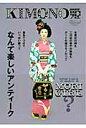 Kimono姫(9(華麗なるアンティーク編)) (Shodensha mook)