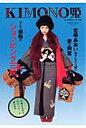 KIMONO姫(10(全部買えます編)) (Shodensha mook)