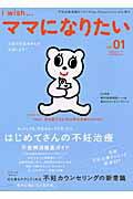 ママになりたい(vol.01)