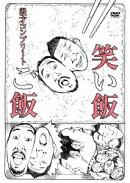 笑い飯「ご飯」〜漫才コンプリート〜