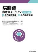 脳腫瘍診療ガイドライン 2019年版