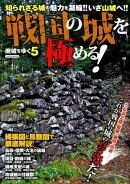 廃城をゆく(5)