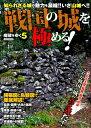 廃城をゆく(5) 戦国を極める! (イカロスMOOK)