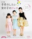 手作りしたい女の子のドレス改訂版 (レディブティックシリーズ)