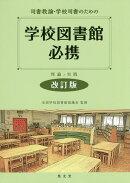 司書教諭・学校司書のための学校図書館必携改訂版