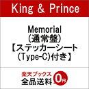 【先着特典】Memorial (通常盤) (ステッカーシート(Type-C)付き)