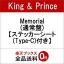 【先着特典】Memorial (通常盤) (ステッカーシート(Type-C)付き) [ King & Prince ]