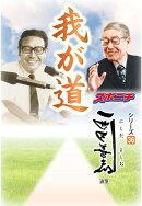 【POD】「我が道」西田善夫