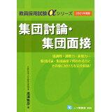 集団討論・集団面接(2021年度版) (教員採用試験αシリーズ)