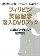 フィリピン英語留学潜入DVDブック