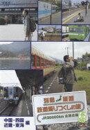 列島縦断 鉄道乗りつくしの旅 JR20000km全線走破 春編 2::中国・四国・近畿・東海編