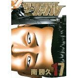 ザ・ファブル(17) (ヤングマガジンKC)