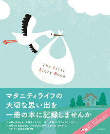 The First Story Book(ザ ファースト ストーリー ブック)