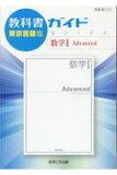 教科書ガイド東京書籍版数学1 Advanced