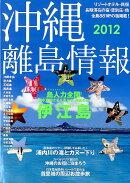 沖縄・離島情報(2012年度版)