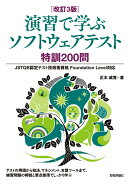 [改訂3版]演習で学ぶソフトウェアテスト 特訓200問 --JSTQB認定テスト技術者資格 Foundation Level対応