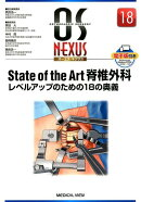 State of the Art脊椎外科