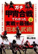 ガチ甲冑合戦でわかった実戦で最強の「日本武術」