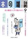 本の雑誌435号2019年9月号 [ 本の雑誌編集部 ]