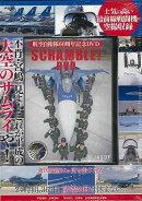 【バーゲン本】SCRAMBLE!DVD-航空自衛隊60周年記念DVD