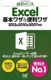 【バーゲン本】Excel基本ワザ&便利ワザ 2013&2010&2007対応 [ 速効!ポケットマニュアル編集部 ]