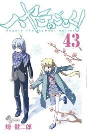 ハヤテのごとく! 43 (少年サンデーコミックス) [ 畑 健二郎 ]