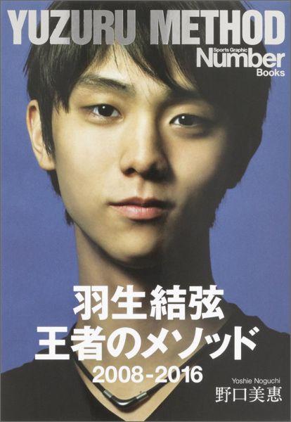羽生結弦王者のメソッド 2008-2016 (Sports graphic Number books) [ 野口美惠 ]