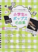 ピアノの先生が選ぶ小学生のポップス名曲集