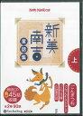 新美南吉童話集(上) 朗読CD 45話収録 (<CD>) [ 新美南吉 ]