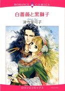 白薔薇と黒獅子