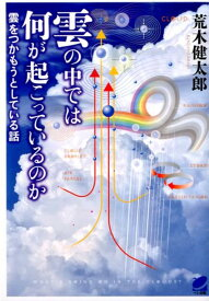 雲の中では何が起こっているのか 雲をつかもうとしている話 (Beret science) [ 荒木健太郎 ]
