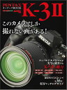 PENTAX K-32 オーナーズBOOK このカメラでしか撮れない画がある! (Motor magazine mook)