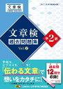 文章検 過去問題集 準2級 Vol.2 [ 日本漢字能力検定協会 ]
