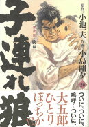【バーゲン本】子連れ狼 愛蔵版 20