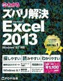【バーゲン本】よくわかるズバリ解決Excel2013