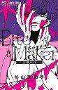 Bite Maker ~王様のΩ~(8) (フラワーコミックス) [ 杉山 美和子 ]