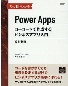 ひと目でわかるPower Apps ローコードで作成するビジネスアプリ入門 改訂新版 [ 株式会社イルミネート・ジャパン 奥田 理恵 ]