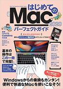 はじめてのMac パーフェクトガイド 2020